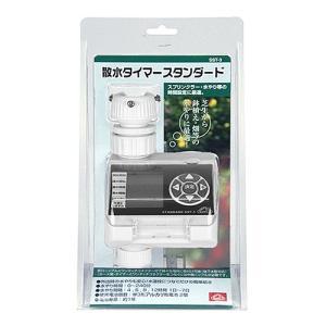 【セフティー3】散水タイマー 散水タイマースタ...の関連商品5