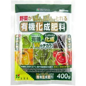 【花ごころ】肥料 野菜の有機化成肥料【400g】