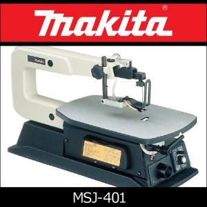 【マキタ】糸鋸 糸ノコ盤 糸のこ盤 糸鋸盤【MSJ401】|nanbahc