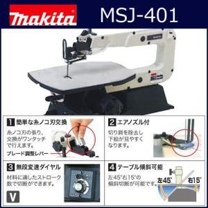 【マキタ】糸鋸 糸ノコ盤 糸のこ盤 糸鋸盤【MSJ401】|nanbahc|02