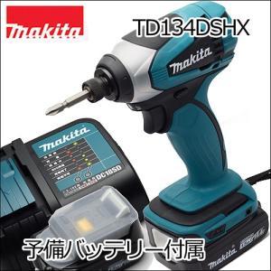 【マキタ】 充電式インパクトドライバー 充電インパクトドライバ 電動インパクト【TD134DSHX 14.4v(1.5Ah) 】|nanbahc