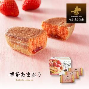 福岡土産 焼き菓子 ギフト なんばん往来 博多あまおう味3個入 スイーツ