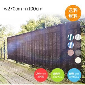 Cool Time(クールタイム) 目隠し バルコニー シェード 270X100cm 簡単設置 カッ...