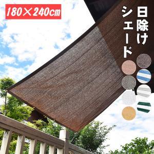 Cool Time(クールタイム) 日除け シェード オーニング (180×240cm)【3年間の安...