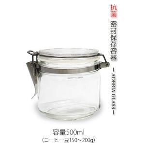 抗菌 密封保存容器 アデリアグラスM-6687 (容量500ml)|nanbucoffee