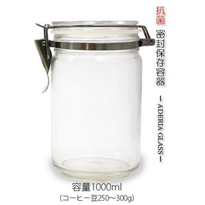 抗菌 密封保存容器 アデリアグラスM-6689 (容量1000ml)|nanbucoffee