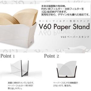ハリオ V60ペーパースタンド VPS-100W|nanbucoffee|02
