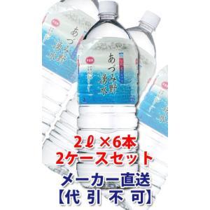 あづみ野湧水 2L(6本入) 2ケースセット|nanbucoffee