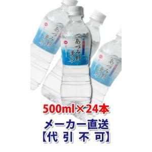 あづみ野湧水 500ml×24本|nanbucoffee