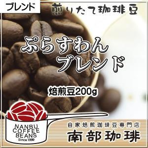 ぷらすわん・ブレンド(焙煎豆200g)焙煎したて|nanbucoffee