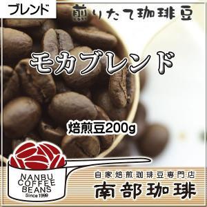 モカブレンド(焙煎豆200g)焙煎したて|nanbucoffee
