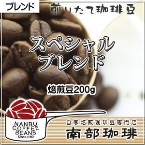 スペシャルブレンド(焙煎豆200g)焙煎したて|nanbucoffee