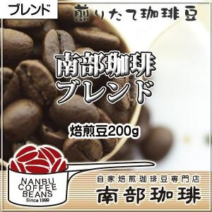 南部珈琲ブレンド(焙煎豆200g)焙煎したて|nanbucoffee