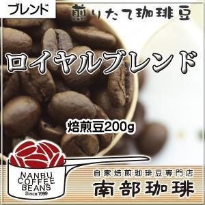 ロイヤルブレンド(焙煎豆200g)焙煎したて|nanbucoffee