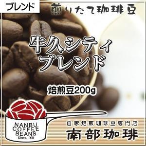 牛久シティブレンド(焙煎豆200g)焙煎したて|nanbucoffee