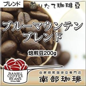 ブルーマウンテンブレンド(焙煎豆200g)焙煎したて|nanbucoffee