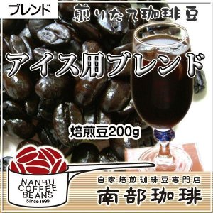 アイス用ブレンド(焙煎豆200g)焙煎したて|nanbucoffee