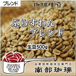 ぷらすわん・ブレンド(生豆500g)|nanbucoffee