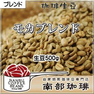 モカブレンド(生豆500g)|nanbucoffee