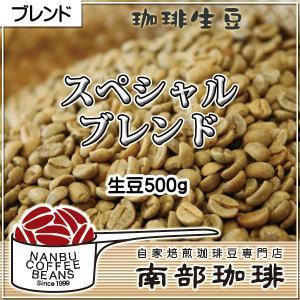 スペシャルブレンド(生豆500g)|nanbucoffee