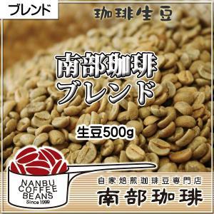 南部珈琲ブレンド(生豆500g)|nanbucoffee