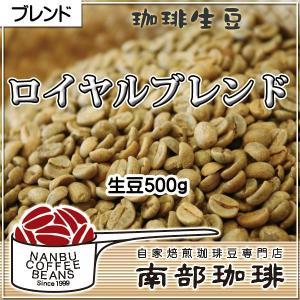 ロイヤルブレンド(生豆500g)|nanbucoffee