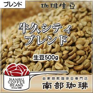 牛久シティブレンド(生豆500g)|nanbucoffee