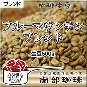 ブルーマウンテンブレンド(生豆500g)|nanbucoffee