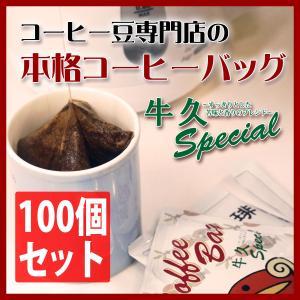 コーヒーバッグ(牛久スペシャル)100個セット|nanbucoffee