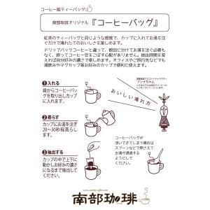 コーヒーバッグ(牛久スペシャル)100個セット|nanbucoffee|06