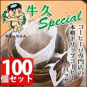 ドリップコーヒーバッグ(牛久スペシャル)100個セット|nanbucoffee