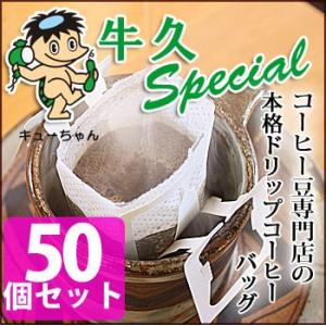 ドリップコーヒーバッグ(牛久スペシャル)50個セット|nanbucoffee
