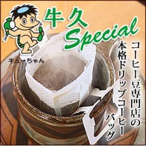 ドリップコーヒーバッグ(牛久スペシャル)|nanbucoffee