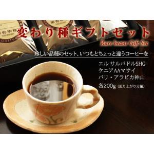 変わり種ギフトセット|nanbucoffee
