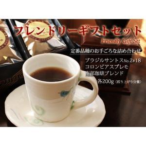 フレンドリーギフトセット|nanbucoffee