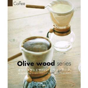 ハリオ ドリップポット・ウッドネック オリーブウッド DPW-1-OV|nanbucoffee|02