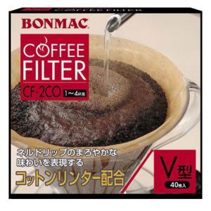 ボンマック コットンリンター配合V型ペーパーフィルター CF-2CO|nanbucoffee