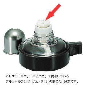 ハリオ ランプ芯(5本入) A-55|nanbucoffee|02