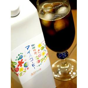オリジナルアイスコーヒー 1000ml nanbucoffee