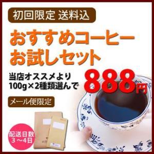 おすすめコーヒーお試しセット(100g×2種類) 焙煎したて nanbucoffee