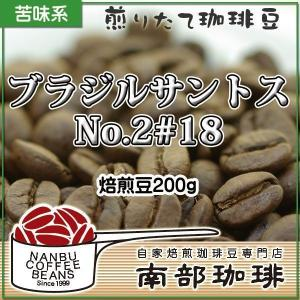 ブラジルサントスNo.2#18(焙煎豆200g) 焙煎したて|nanbucoffee