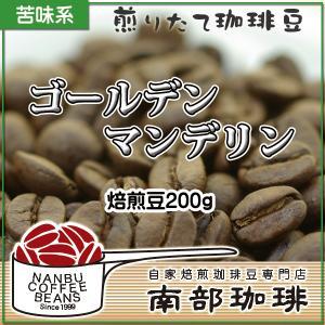 ゴールデンマンデリン(焙煎豆200g) 焙煎したて|nanbucoffee