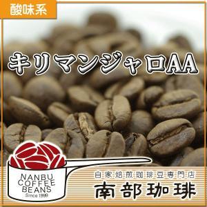 キリマンジャロAA(焙煎豆200g) 焙煎したて|nanbucoffee
