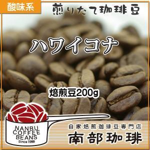 ハワイコナEXF(焙煎豆200g) 焙煎したて|nanbucoffee