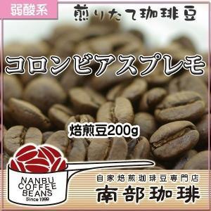 コロンビアスプレモ(焙煎豆200g) 焙煎したて|nanbucoffee