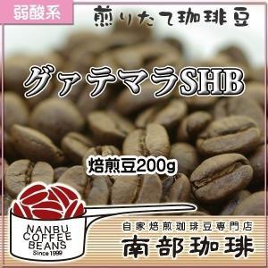 グァテマラSHB(焙煎豆200g) 焙煎したて|nanbucoffee
