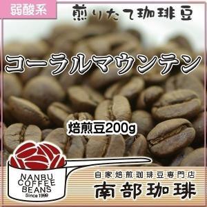 コーラルマウンテン(焙煎豆200g) 焙煎したて|nanbucoffee