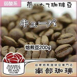 キューバ(焙煎豆200g) 焙煎したて|nanbucoffee