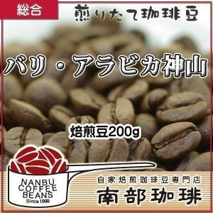 バリ・アラビカ神山(焙煎豆200g) 焙煎したて|nanbucoffee