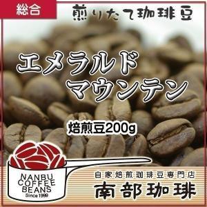 エメラルドマウンテン(焙煎豆200g) 焙煎したて|nanbucoffee